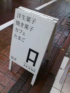 Akane1_2